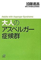 大人のアスペルガー症候群 (講談社プラスアルファ文庫)