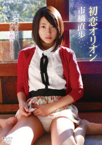 市橋直歩/初恋オリオン [DVD]