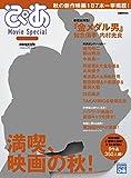 ぴあ Movie Special 2016 Autumn (2016-09-08) [雑誌]