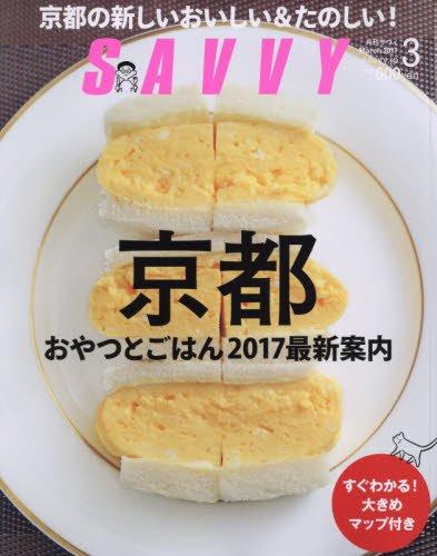 SAVVY 2017年3月号 大きい表紙画像