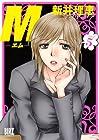 M-エム- 第5巻