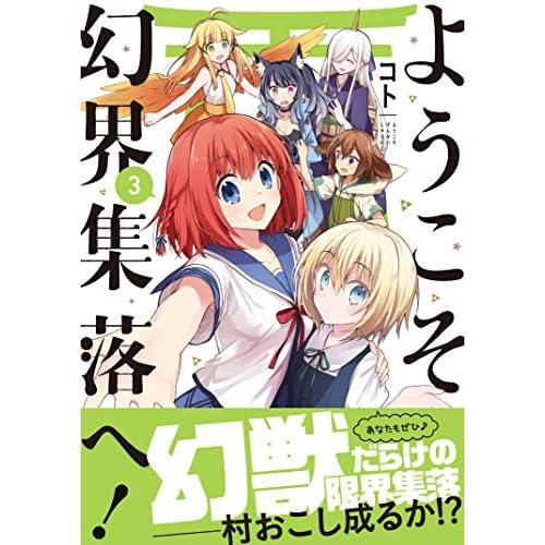 ようこそ幻界集落へ! (3) (まんがタイムKRコミックス フォワードシリーズ)