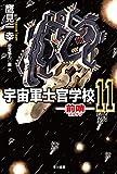 宇宙軍士官学校—前哨— 11 (ハヤカワ文庫 JA タ 10-15)