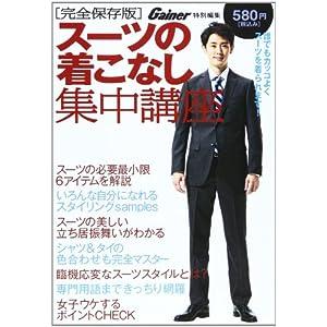 スーツの着こなし集中講座 (光文社ブックス 106)