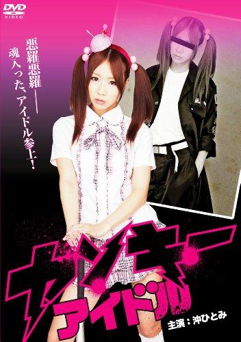ヤンキーアイドル [DVD]