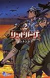 リンドバーグ(2) (ゲッサン少年サンデーコミックス)