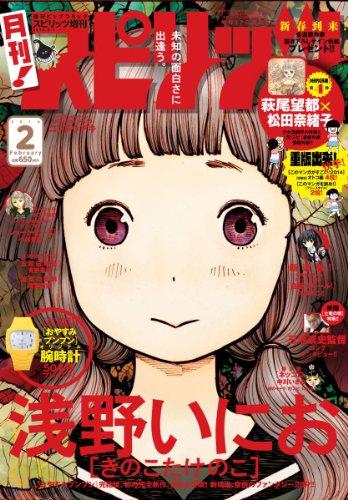 月刊!スピリッツ 2014年 2月号