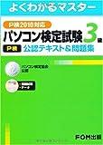 パソコン検定試験(P検)3級公認テキスト&問題集—P検2010対応 (よくわかるマスター)
