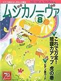 MUSICA NOVA (ムジカ ノーヴァ) 2011年 08月号 [雑誌]