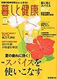 暮しと健康 2010年 09月号 [雑誌]