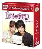 1%の奇跡 DVD-BOX2<シンプルBOXシリーズ>