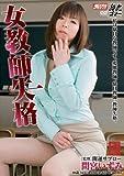 女教師失格 間宮いずみ [DVD]