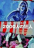 2000人の狂人(〇〇までにこれは観ろ! ) [DVD]