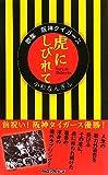 歌集 阪神タイガース