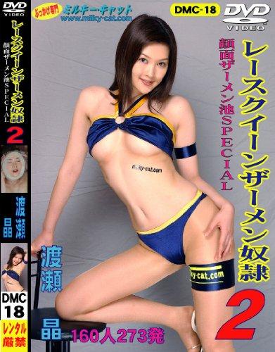 レースクイーンザーメン奴隷 2 渡瀬 晶 DMC-18 [DVD]