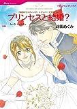 プリンセスと結婚?_セイキのウエディング・エデンバーグオウコク編 Ⅳ (ハーレクインコミックス)