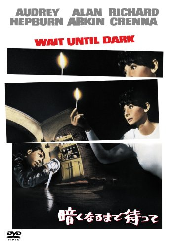 暗くなるまで待って [DVD]