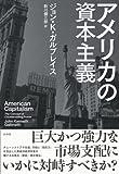 「アメリカの資本主義」販売ページヘ