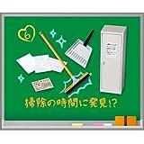 Amazon.co.jpぷちサンプルシリーズ 思い出の高校生活 [6.掃除の時間に発見!?](単品)