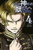 かつて神だった獣たちへ(4) (講談社コミックス)