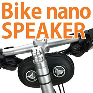 【GoogleナビやSiriを大迫力サウンドで】 自転車 バイク 用 小型 防水 スピーカー 超軽量コンパクトモデル