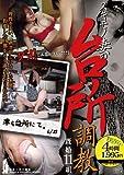 スキモノ妻の台所調教 「ダメ!こんなトコロで!?」 桃太郎映像出版 [DVD]