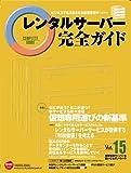 レンタルサーバー完全ガイド vol.15 (インプレスムック)