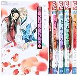 女王の花 コミック 1-5巻 セット (フラワーコミックス)