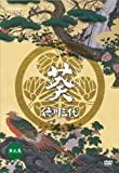 NHK大河ドラマ 葵 徳川三代 完全版 第弐集 [DVD]