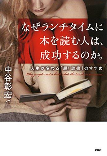 なぜランチタイムに本を読む人は、成功するのか。 人生が変わる「超!読書」のすすめ