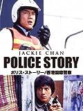 ポリス・ストーリー/香港国際警察 (字幕版)