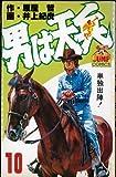 男は天兵 (10) (ヤングジャンプコミックス)
