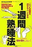 """快眠は作れる! """"1週間熟睡法"""" by さかもとはるゆき [Book Review 2010-104]"""