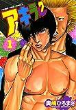 アキラNo.2(1) (ヤングキングコミックス)