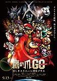 【数量限定】鷹の爪GO~美しきエリエール消臭プラス~『もっふもふデラックスBOX』(DVD2枚組)