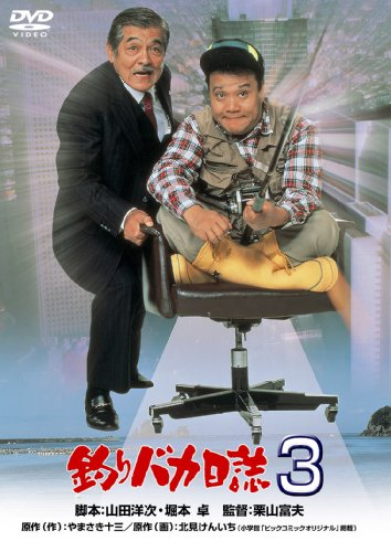 釣りバカ日誌3 [DVD]
