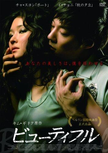 ビューティフル [DVD]