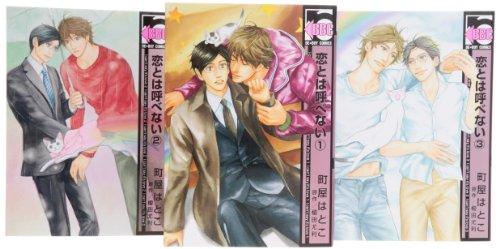 恋とは呼べない コミック 1-3巻 セット (ビーボーイコミックス)