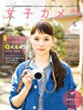 女子カメラ 2013年 06月号 [雑誌]