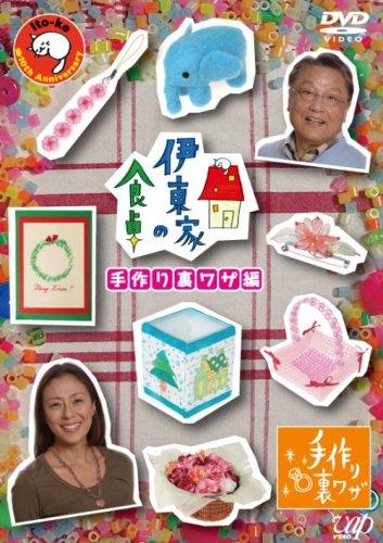 伊東家の食卓 手作り裏ワザ [DVD]