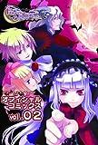 プリンセスナイトメア オフィシャルコミック vol.2 【書籍】