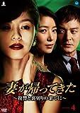妻が帰ってきた~復讐と裏切りの果てに~ DVD-BOX 4