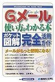 ポケット図解 Gメールの使い方がわかる本 (Shuwasystem PC Guide Book)