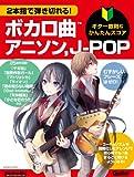ギター教則&かんたんスコア 2本指で弾き切れる! ボカロ曲,アニソン,J-POP (リットーミュージック・ムック)