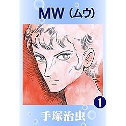 MW ムウ 1 [Kindle版]