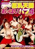 巨乳天国おっぱいパブ 4 [DVD]