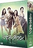 ミセス・タウン BOX [DVD]
