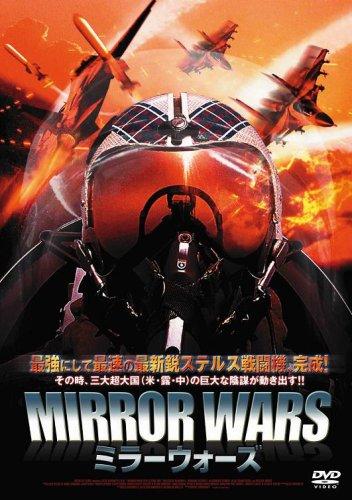 ミラーウォーズ [DVD]