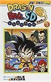 ドラゴンボールSD 3 (ジャンプコミックス)