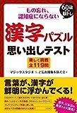 Amazon.co.jpもの忘れ、認知症にならない 漢字パズル 思い出しテスト――60歳からの脳トレ
